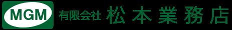 創業50余年 左官の技で秋田の未来を創る松本業務店