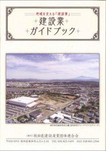 建設業ガイドブック表紙